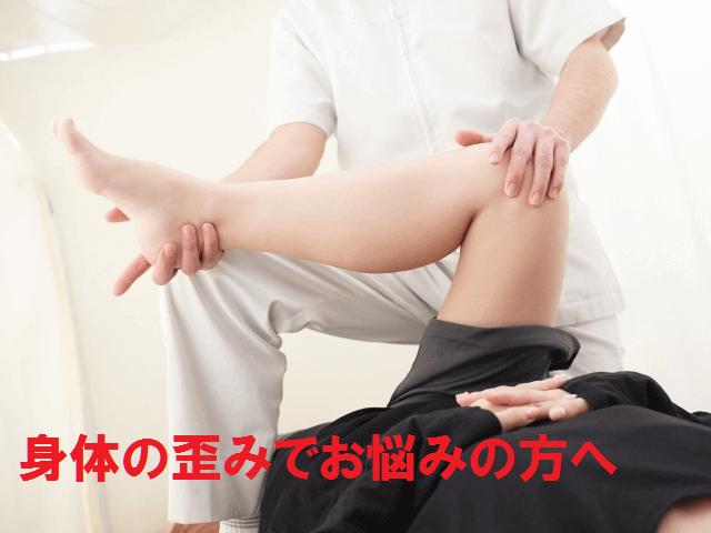 大阪市で「身体の歪み」でお悩みの方へ、歪みを治す矯正