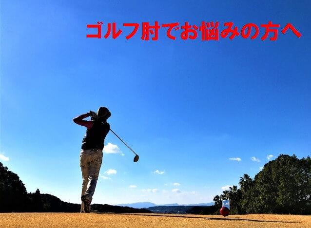 ゴルフ肘でお悩みの方へ