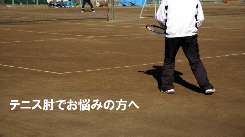 テニス肘でお悩みの方へ
