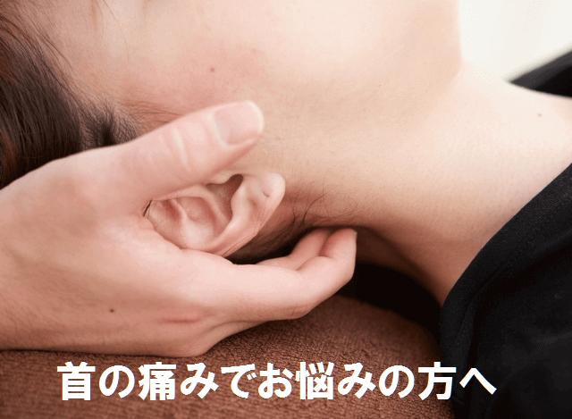 首の痛み、頚椎症の痛み、腕のしびれ